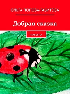 cover image of Добрая сказка