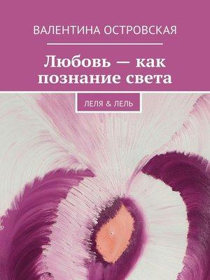 cover image of Любовь– как познание света