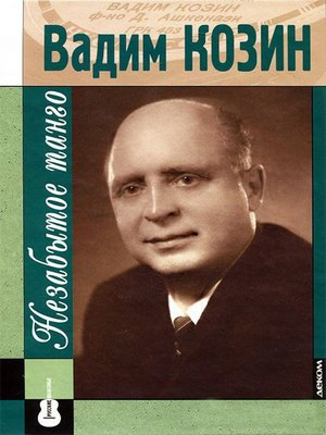 cover image of Вадим Козин