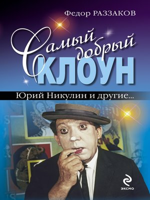 cover image of Самый добрый клоун