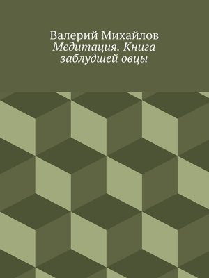 cover image of Медитация. Книга заблудшей овцы