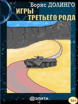 cover image of Игры третьего рода