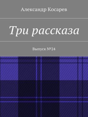 cover image of Заметки кладоискателя. Выпуск№24
