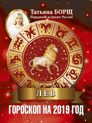 cover image of Лев. Гороскоп на 2019 год