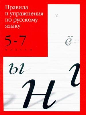 cover image of Правила и упражнения по русскому языку. 5–7 классы