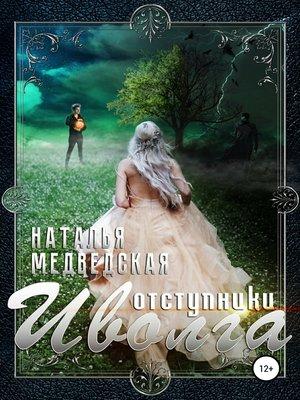 cover image of Иволга. Часть 2