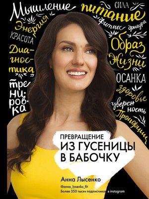 cover image of Превращение. Из гусеницы в бабочку