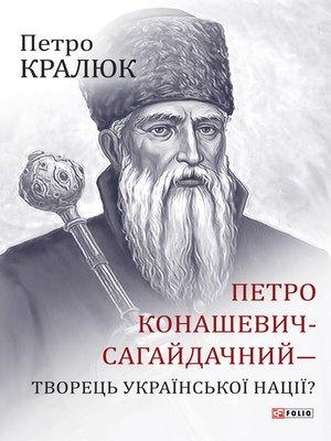 cover image of Петро Конашевич-Сагайдачний – творець української нації?
