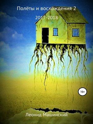 cover image of Полёты и восхождения 2