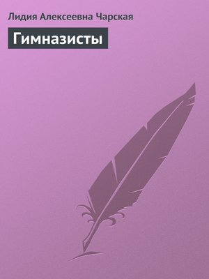 cover image of Гимназисты