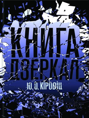 cover image of Книга дзеркал