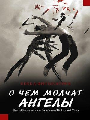 cover image of О чем молчат ангелы