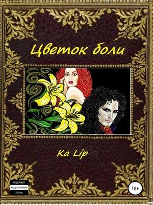 cover image of Цветок боли