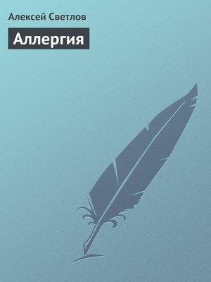 cover image of Аллергия