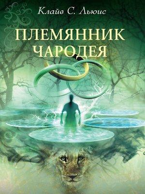 cover image of Хроники Нарнии
