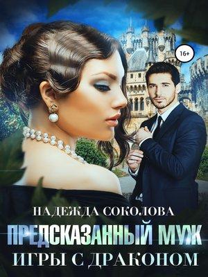 cover image of Предсказанный муж. Игры с драконом