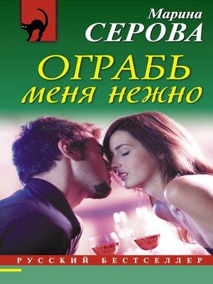 cover image of Ограбь меня нежно