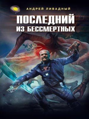cover image of Последний из Бессмертных