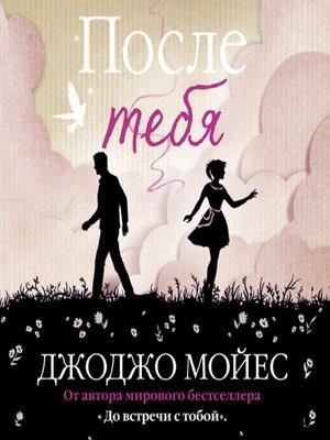cover image of После тебя