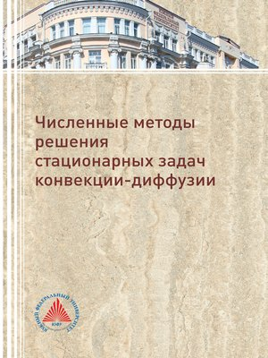 cover image of Численное решение стационарных задач конвекции-диффузии
