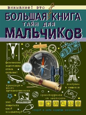 cover image of Большая книга тайн для мальчиков