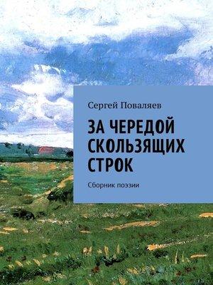 cover image of За чередой скользящих строк. Сборник поэзии