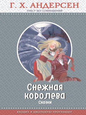 cover image of Снежная королева (сборник)