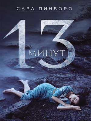 cover image of 13 минут