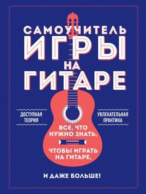 cover image of Самоучитель игры на гитаре