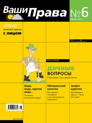 cover image of Ваши права № 6/2013