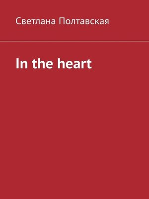 cover image of In the heart