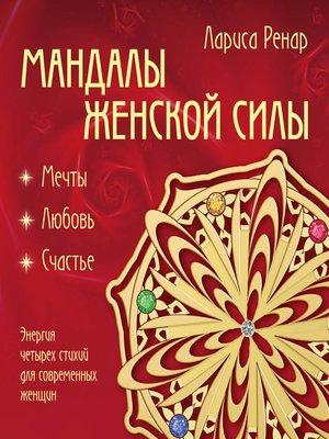 cover image of Мандалы женской силы. Мягкость