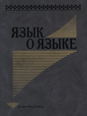 cover image of Язык о языке