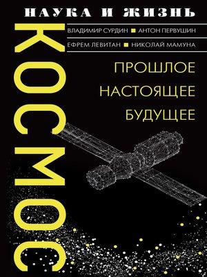 cover image of Космос. Прошлое, настоящее, будущее