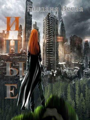 cover image of Иные. Остаться в живых