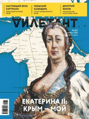 cover image of Дилетант 35