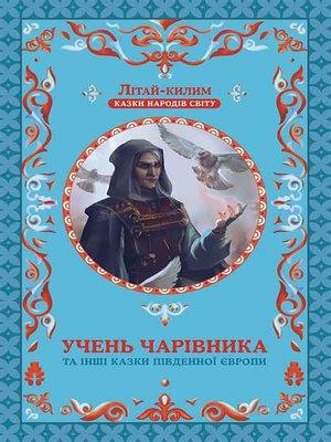 cover image of Учень чарівника та інші казки Південної Європи
