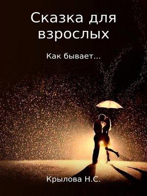 cover image of Сказка для взрослых. Как бывает...