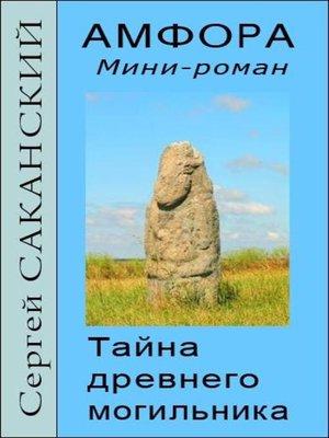 cover image of Амфора. Тайна древнего могильника