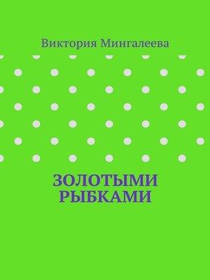 cover image of Золотыми рыбками