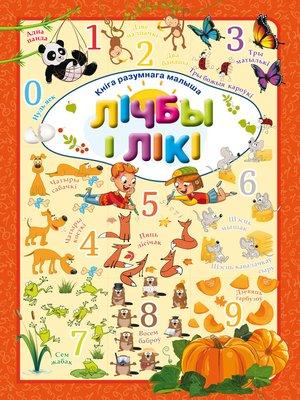 cover image of Лічбы і лікі