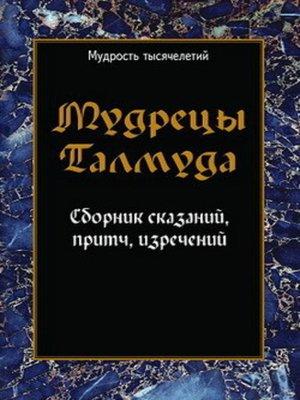 cover image of Мудрецы Талмуда. Сборник сказаний, притч, изречений