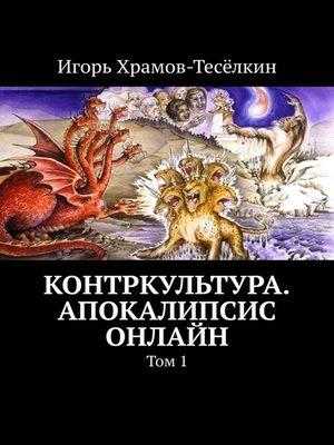 cover image of Контркультура. Апокалипсис онлайн. Том 1
