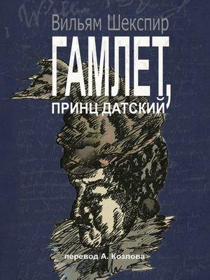 cover image of Гамлет, принц датский. Перевод Алексея Козлова