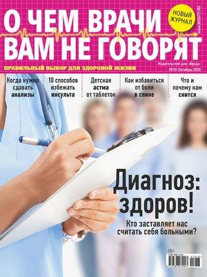 cover image of О чем врачи вам не говорят №10/2018