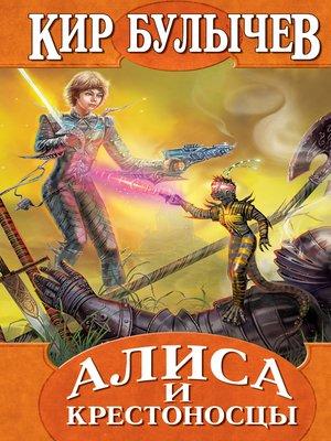 cover image of Алиса и крестоносцы