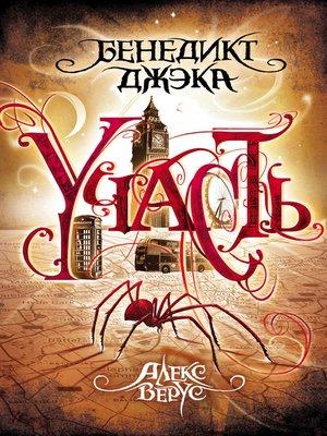 cover image of Алекс Верус. Участь