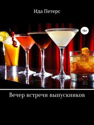cover image of Вечер встречи выпускников