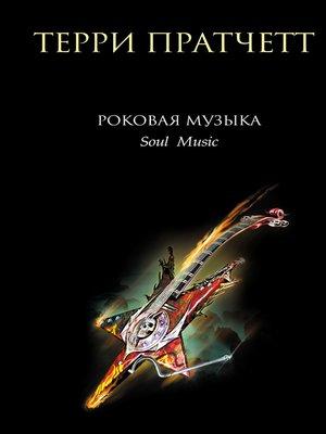 cover image of Роковая музыка
