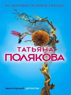 cover image of Не вороши осиное гнездо